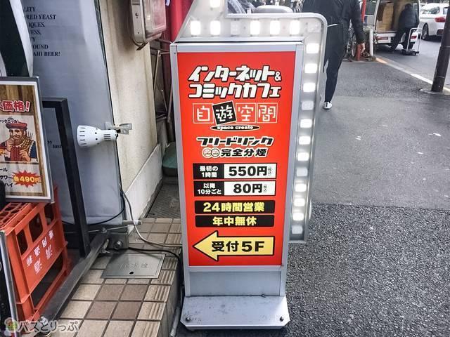 自遊空間 神保町店