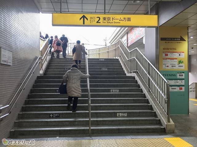 東京ドーム方面出口から出ます