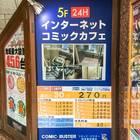 コミックバスター時空 飯田橋店
