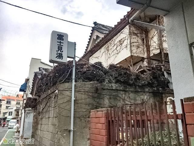 「富士見湯」の看板が目印