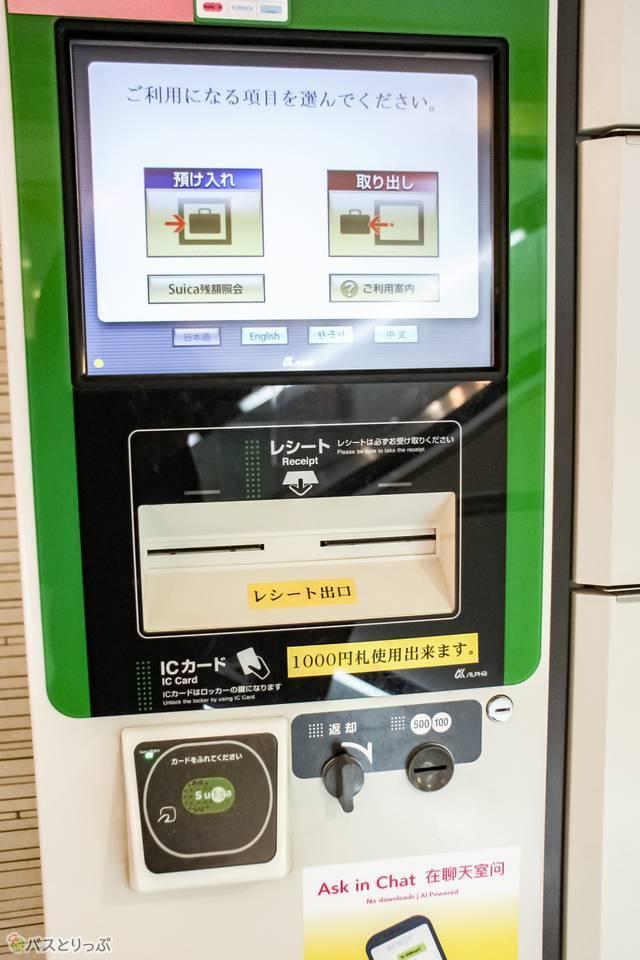 ICカード対応のコインロッカー