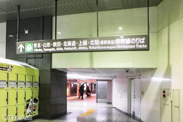 「東北・山形・秋田・北海道・上越・北陸新幹線のりば」案内の近く