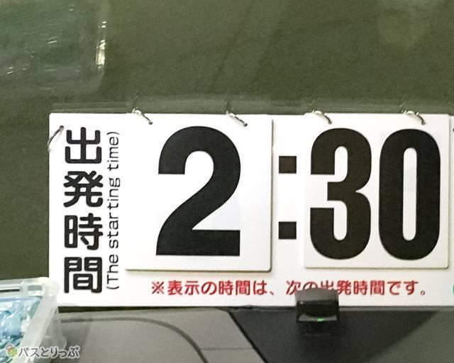 出発時刻はバス前方に掲示されます