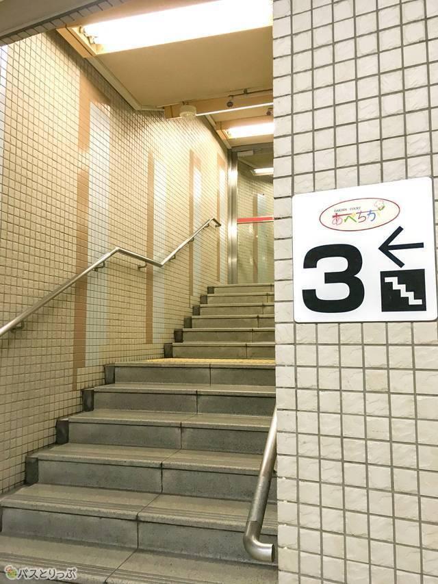 地下からは3番出口を目指しましょう