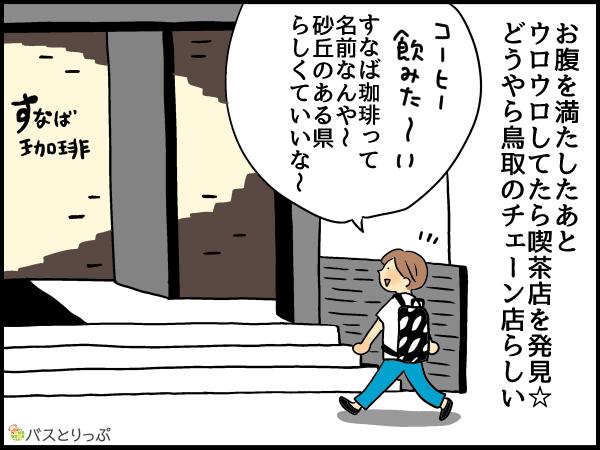 お腹を満たした後ウロウロしてたら喫茶店を発見☆どうやら鳥取のチェーン店らしい。コーヒー飲みた~い。すなば珈琲って名前なんや~。砂丘のある県らしくていいな~。