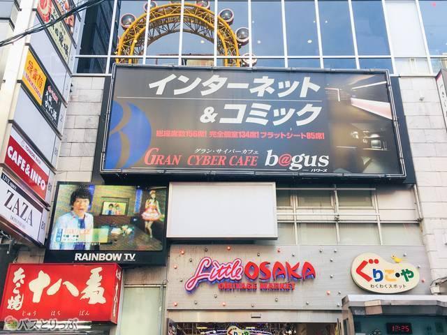 「グランサイバーカフェ バグース なんば道頓堀店」外観