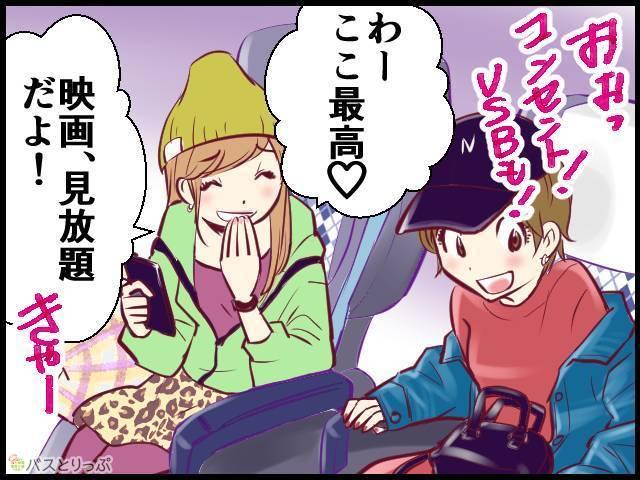 (バス車内)わーここ最高♡映画、見放題だよ!