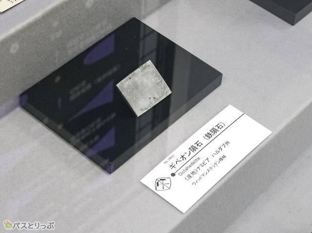 隕石の展示もあります