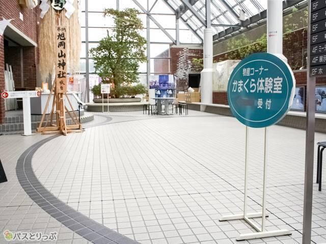 ふれあいセンターかまくら館 (かまくら館・幼虫チョコ・石蔵カフェ)