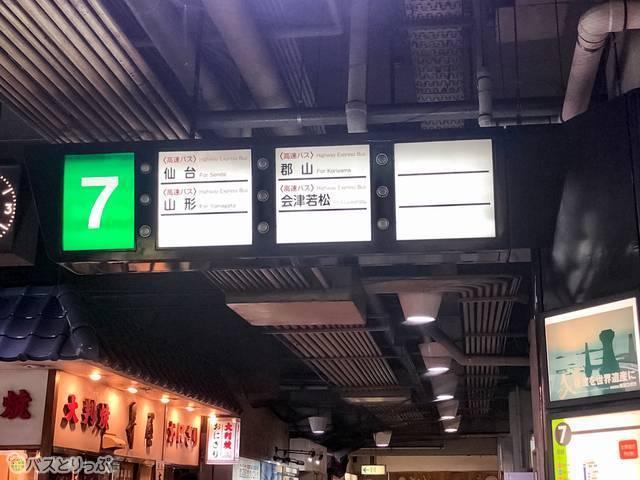 7番乗り場の案内
