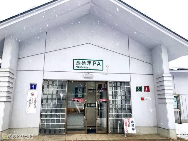 西会津パーキングエリアの外観