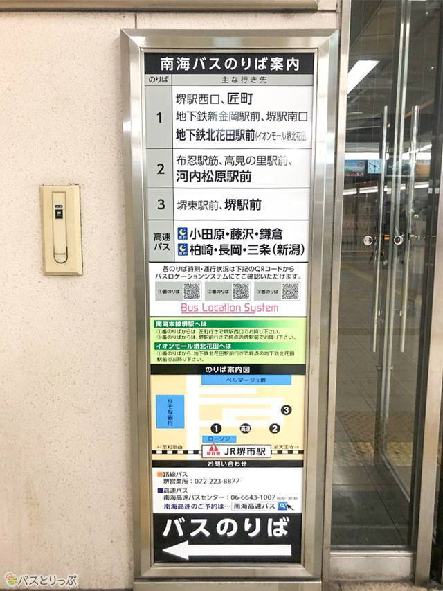JR堺市駅の階段近くにあるバス乗り場案内