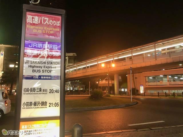 新潟行きバスが到着する乗り場