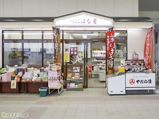 新幹線のホームに「べにばな屋」があります(夜行バスで東京から山形へ)
