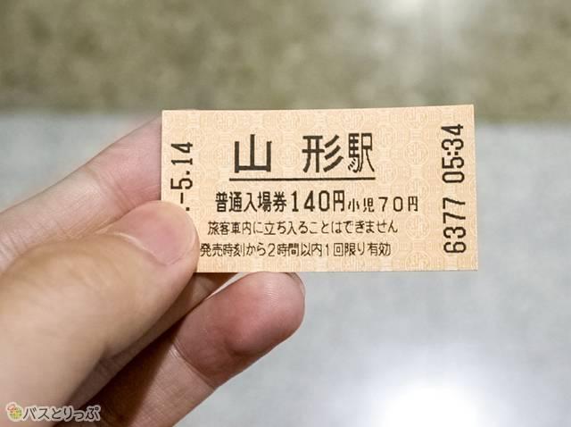 140円で入場券を購入(夜行バスで東京から山形へ)