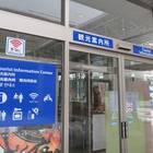 バスターミナルの前にある観光案内所ではフリーWi-Fiが利用可能