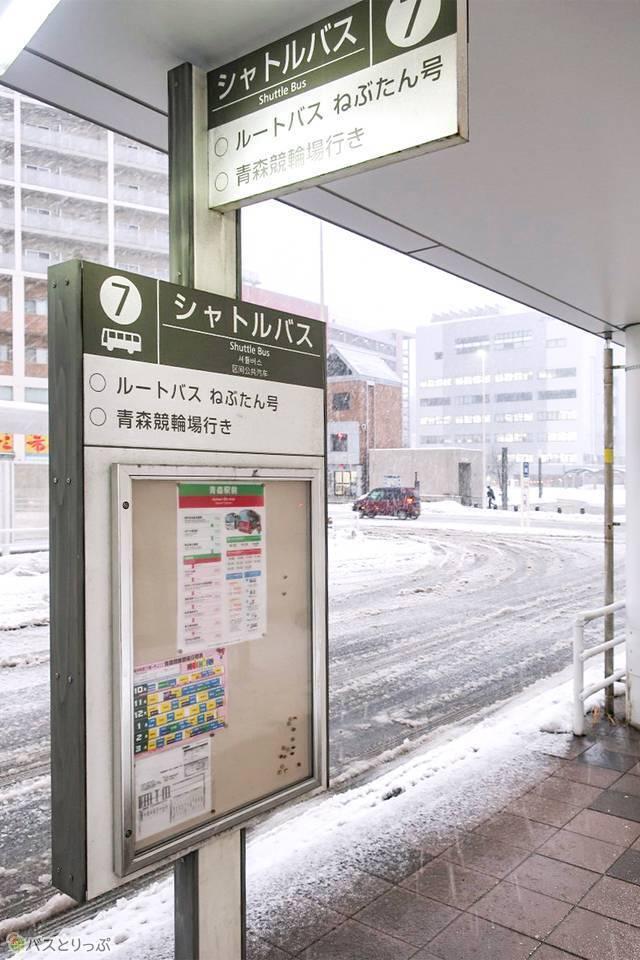 青森駅前の7番乗り場から、フェリーターミナルへのシャトルバスが運行