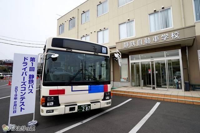 第1回 静鉄バスドライバーズコンテスト開催!