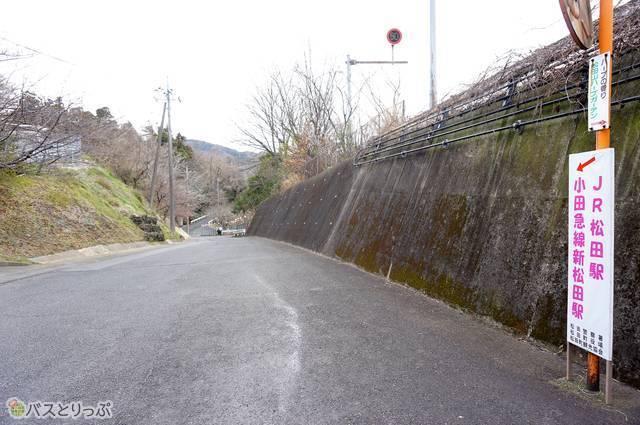 2)松田駅・新松田駅の方向を示す標識・看板がそこかしこに見られるので安心です