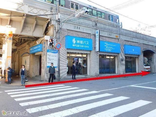 「神姫バス神戸三宮バスターミナル」前を高架沿いに直進