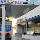 阪神三宮東口乗り場