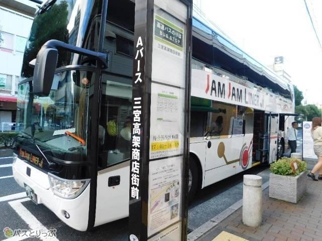 神戸三宮 (高架商店街前高速バス停)
