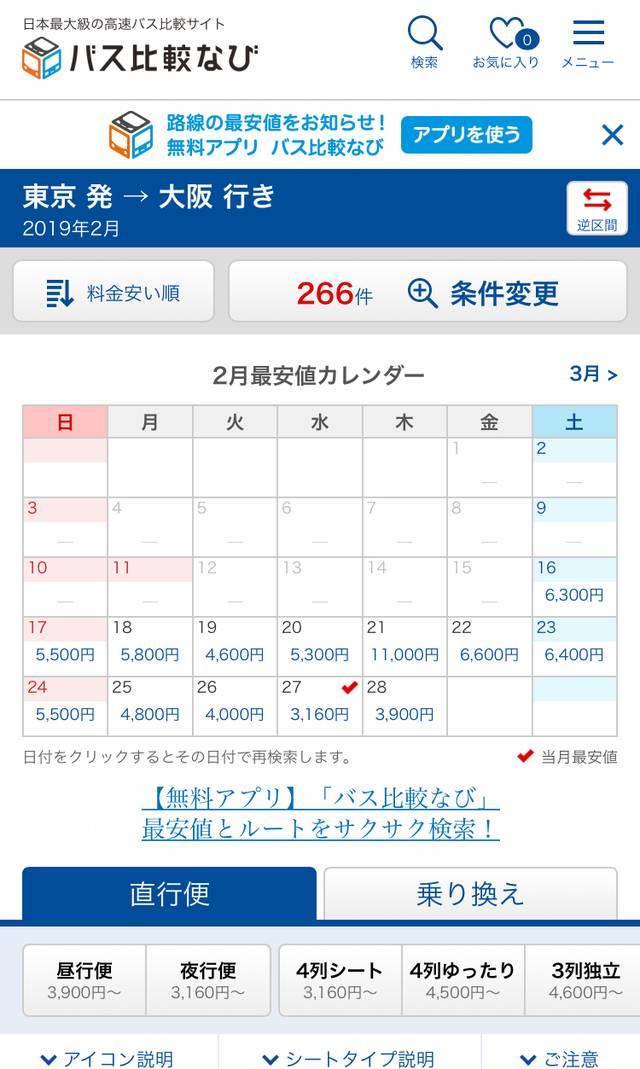 2月の東京~大阪・高速バス直行便。2/21(木)は最安値が11,000円(2月15日時点)
