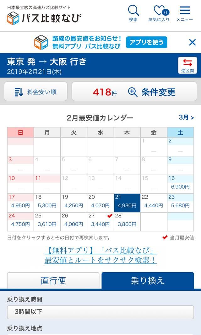 2月の東京~大阪・乗り換え便。2/21(木)の最安値は4,930円!(2月15日時点)