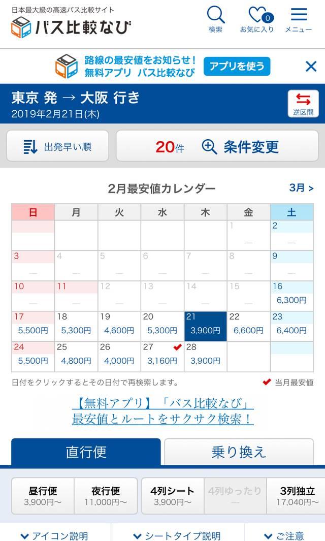実際に、2/21(木)に東京~大阪・直行便3,930円が!(2月16日A.M.8:00時点)