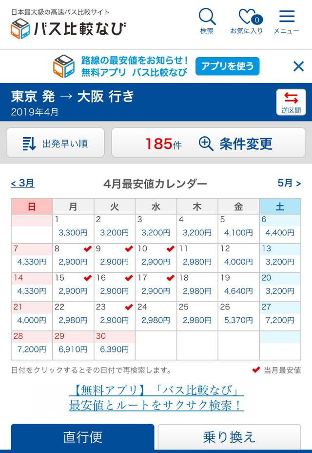 4月の東京~大阪・高速バス直行便(2月15日時点)