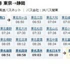 バス比較なび「東名101号」時刻表