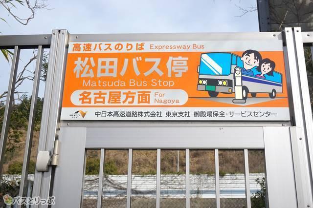 1)東名松田・下り線バス停の出入り口を出たところ。「名古屋方面」と明記されている