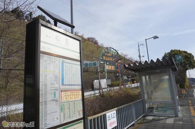 東名松田・上り線バス停。時刻表表示と待合室