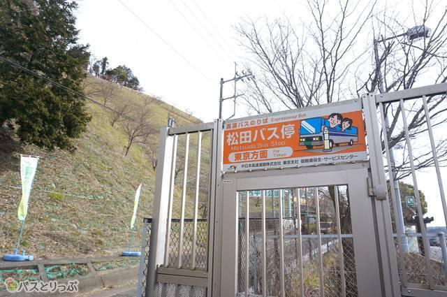 6)右手に、東名松田・上り線バス停が見えてきます