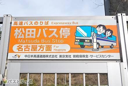 高速バス「東名松田」バス停周辺には何がある? まつだ桜まつり会場「西平畑公園」への行き方もご紹介
