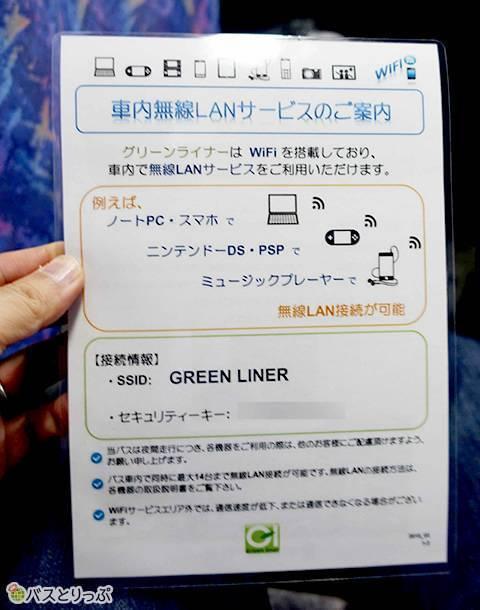 Wi-Fiの案内が座席にあります(グリーンライナー号で金沢から東京へ 無料Wi-Fiと3列独立シートで快適な夜行バスの旅)
