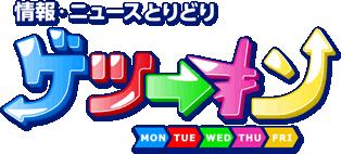 「情報・ニュースとりどり ゲツ→キン」ロゴ