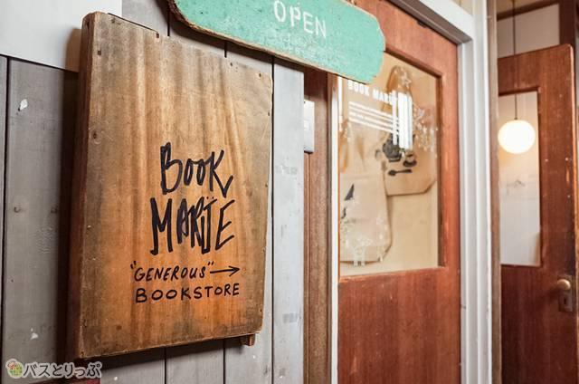 BOOK MARUTE(ブックマルテ)入口