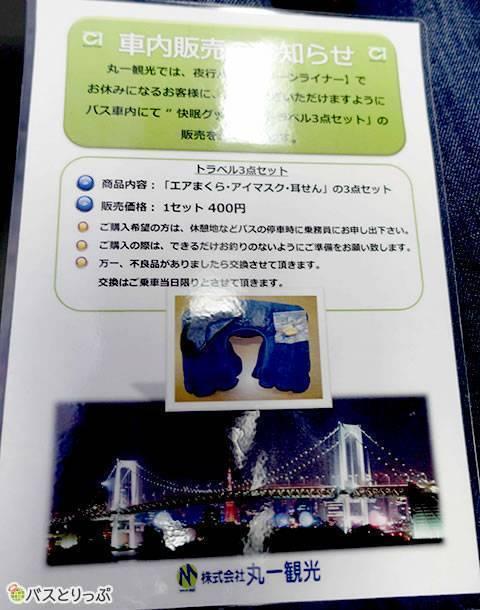 夜行バスのお役立ちアイテム「トラベル3点セット」(グリーンライナー号で金沢から東京へ 無料Wi-Fiと3列独立シートで快適な夜行バスの旅)