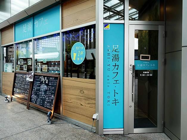新名所として足湯カフェもあり(高速バスの待ち時間、早朝着にも使える「金沢駅周辺の便利なスパ・カフェ情報」)