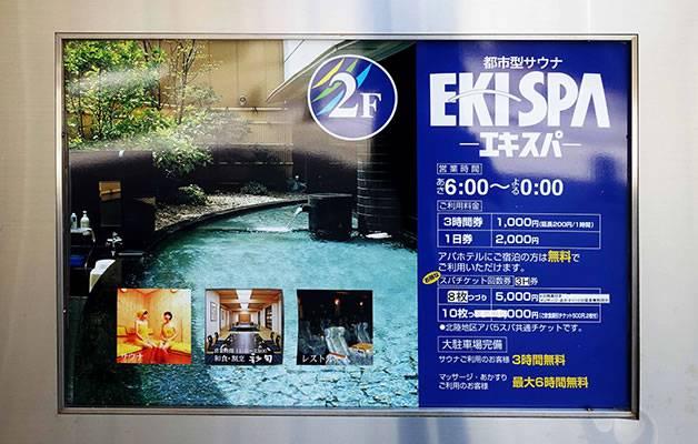 3時間、1日の利用が可能(高速バスの待ち時間、早朝着にも使える「金沢駅周辺の便利なスパ・カフェ情報」)