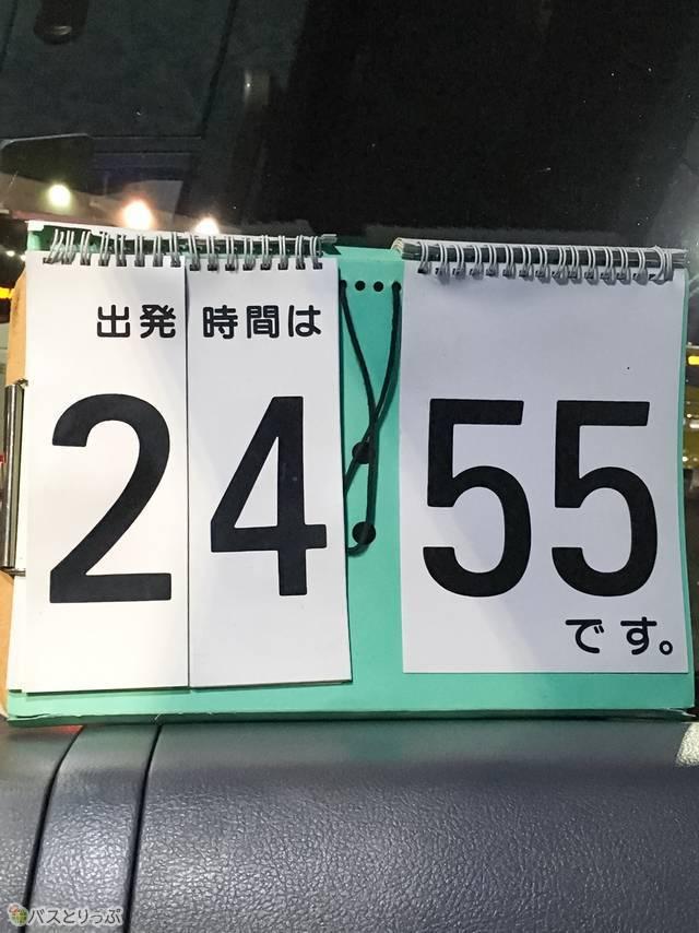 バス前方には出発時刻が掲示されます