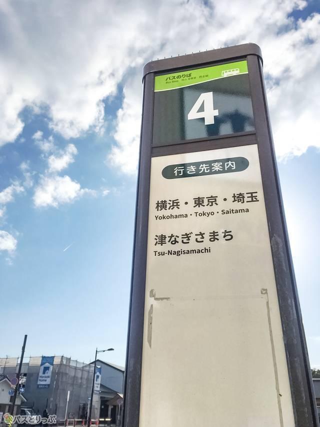 4番のりばが乗車地