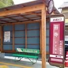 「苔寺・すず虫寺」バス停