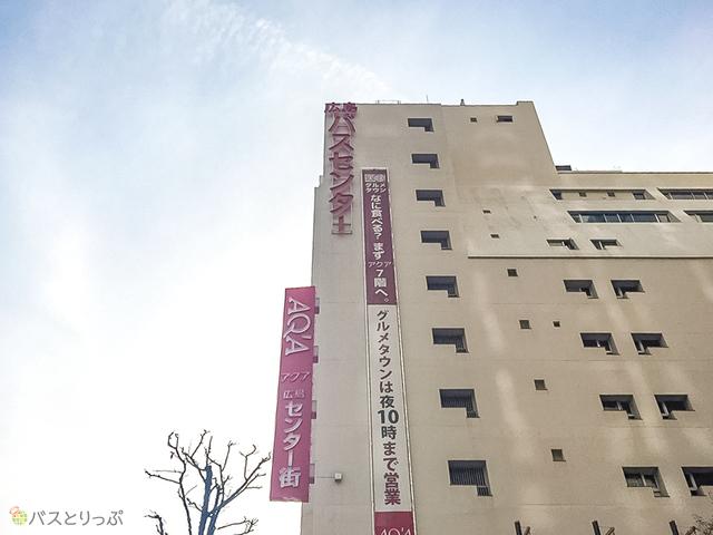 広島バスセンター昼
