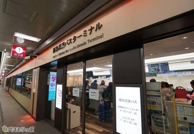 阪急梅田バスターミナル