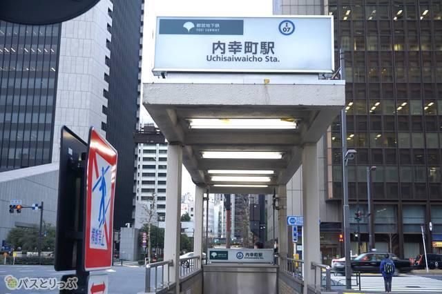 都営地下鉄・三田線「内幸町駅」A7出入口