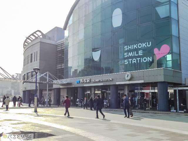 JR高松駅。コトデン高松築港駅も歩いてすぐの距離