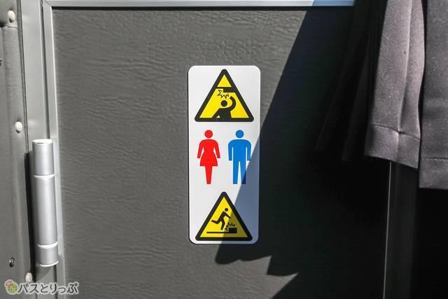 もちろん車内にトイレも完備