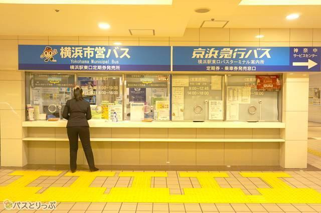 京浜急行バスの窓口は営業時間9:00~18:00。ただし12:45~14:00は昼休憩(編)